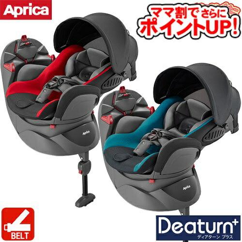 【エントリーで さらにプラス4倍!】Aprica チャイルドシート 新生児 アップリカ ディアターンプラスプレミアム/ チャイルドシート ジュニアシート 回転式 シートベルト取付タイプ P10 送料無料 代引無料