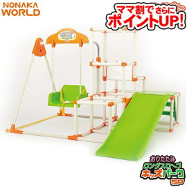 WORLDおりたたみロングスロープキッズパークSPワールド野中製作所大型遊具