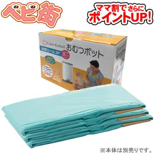 【エントリーで ポイント5倍】カラーコーベル おむつポット 取替えロール3P/ 日本育児 Color Korbell コルベル 消臭紙おむつ処理ポット 衛生用品