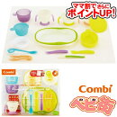 Combi【コンビ】ベビーレーベルナビゲート食器セットC