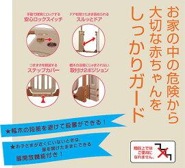 ベビーゲート日本育児スマートゲイト2[本体]ミルキー