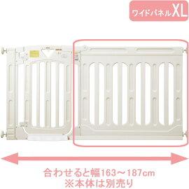 日本育児スマートゲート2専用NEWワイドパネル