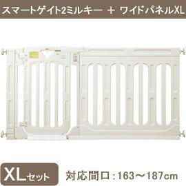 日本育児スマートゲイト2[本体]+専用NEWワイドパネルのセット