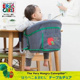 日本育児はらぺこあおむしテーブルチェア/ポータブル赤ちゃん椅子ベビーチェア折りたたみ送料無料代引無料