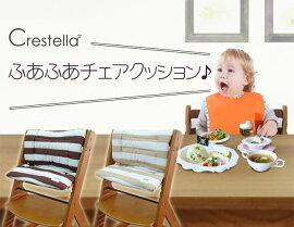 クレステラCrestellaふあふあチェアクッション