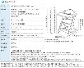 大和屋すくすくチェアプラス[テーブル&ガード付]