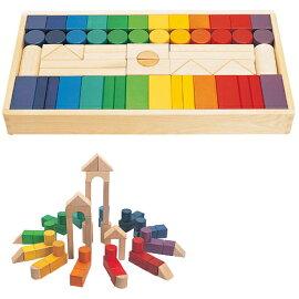 ニチガン12COLORSBLOCKS[C1]/木のおもちゃ積み木つみき知育玩具12カラーズブロックス