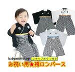 袴ロンパース男児和装ロンパース