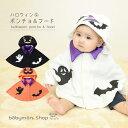 【オープン記念激安価格】マント 子供 ハロウィン 仮装 赤ちゃん ハロウィン衣装 かぼちゃ パンプキン おばけ 黒ネコ …