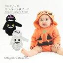 【オープン記念激安価格】ロンパース 子供 ハロウィン 仮装 赤ちゃん ハロウィン衣装 かぼちゃ パンプキン おばけ 黒…