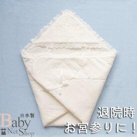 ベビーアフガンおくるみ 刺繍入りオーガンジー付 お宮参り 退院時にも 新生児赤ちゃん セレモニー 13303 初参り 洋装