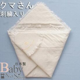 日本製 柔らかいパイル地 くまさんの刺繍入り ベビーアフガン おくるみ