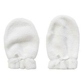 新生児用ミトン デラックスパイル ホワイト