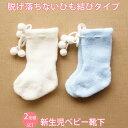 2足組 新生児用から6ヶ月 9センチ ベビー靴下 ハイソックス 660852 ホワイト・サックス 日本製 赤ちゃん ソックス ずれ落ちない ズレない ぬげない 脱げない 冬 防寒 寒さ対策