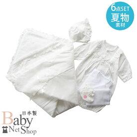 シンプルデザイン 夏物素材 日本製 ベビードレス ベビーアフガン付き6点セット 新生児赤ちゃん 出産準備品 おくるみ 短肌着 ベビーソックス 赤ちゃん靴下 男の子 女の子