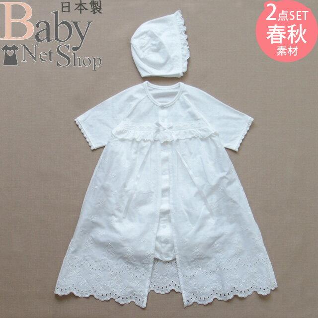 ホワイト お帽子付きベビー用セレモニードレス2点セット 61701