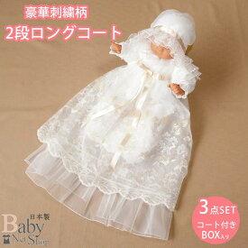 豪華な鳳凰刺繍 2段ロングコート お宮参り セレモニー 新生児用ベビードレス 送料無料