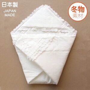 冬物素材 ベビーアフガンおくるみ お宮参り 新生児 退院時に 防寒 あったか 日本製 出産準備品 オクルミ セレモニー