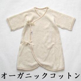 日本製 パイル地 オーガニックコットン コンビ肌着 新生児 ベビー用