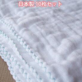10枚セット 送料込み価格 日本製 無蛍光ガーゼハンカチ 無地 日本製 新生児ベビーお口拭き お風呂用に マスク作成用 手作りマスク用 赤ちゃんの浴用ガーゼにも