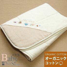 オーガニックコットン ベビーアフガン おくるみ (16301)新生児赤ちゃん 日本製