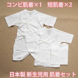 フライス短肌着2枚 コンビ肌着1枚セット 薄地 日本製 新生児ベビー用 無地ホワイト