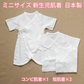 ミニサイズ 薄地 日本製 フライス短肌着2枚 コンビ肌着1枚セット 新生児ベビー用 無地ホワイト