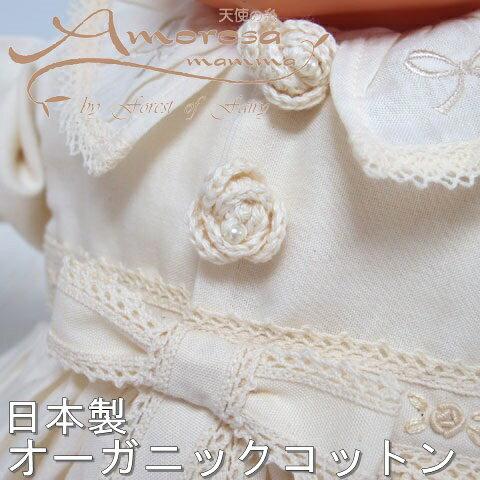 オーガニックコットン クラシカルレースのベビーセレモニードレス3点セット 日本製