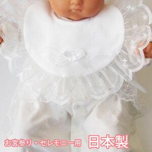 お宮参り よだれかけ お食い初めにも セレモニー用 新生児ベビー用 スタイ ビブ 赤ちゃん 日本製 男の子 女の子