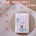 布おむつ ドビー織り ピンク 水玉柄 仕立て上がり 輪おむつ オムツ布 日本製 10枚入りセット 新生児 赤ちゃん 綿100%…