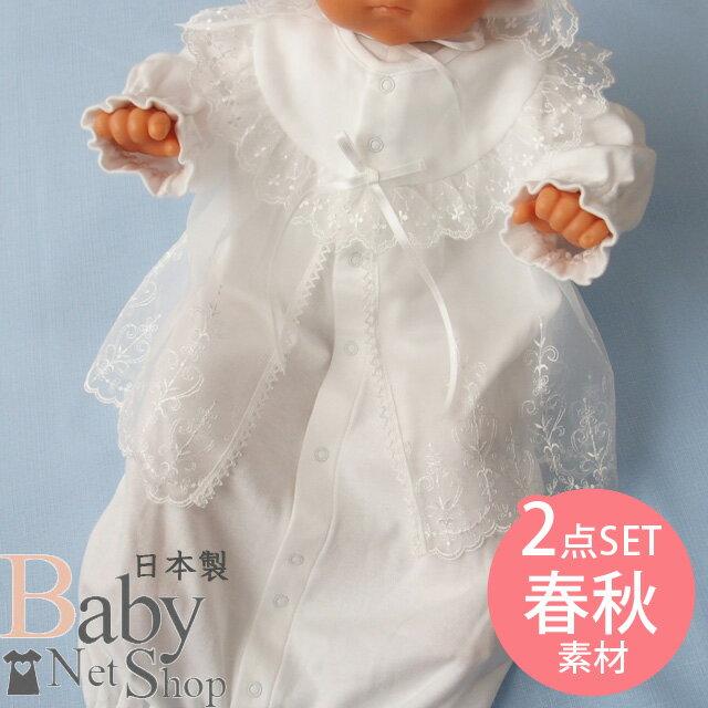 日本製 お宮参り セレモニードレス ベビードレス 春秋素材 お帽子付き2点セット 新生児 男の子 女の子 退院時用セット 15516