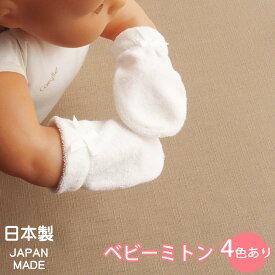 新生児用ミトン 日本製 デラックスパイル ホワイト 赤ちゃん用品 ベビーミトン