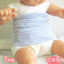 【日本製】【2枚組】ベビー用 腹巻き サックス 男の子 女の子 はらまき ハラマキ 冷え取り 寝冷え 赤ちゃん 冷房対策 …
