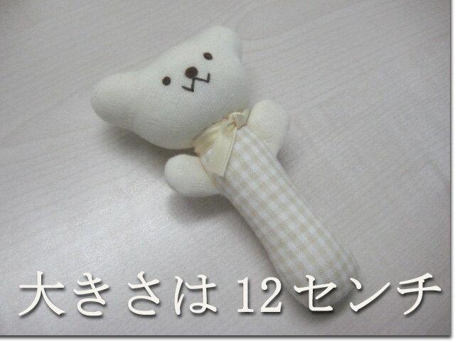 ベビーラトル クマさん 鈴入り スティック型 ベージュ くまさん 赤ちゃんのおもちゃ チェック にぎにぎ ガラガラ 新生児用品