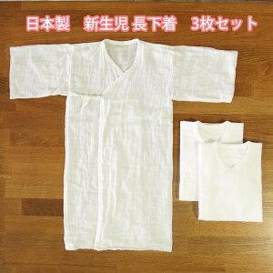 3枚組み 日本製 ガーゼ 新生児 赤ちゃんベビー肌着 ホワイト 白 無地 シンプル 短肌着 長下着 長肌着 ベビー用 速乾 即乾 和装 袋縫い 国産 ガーゼ生地