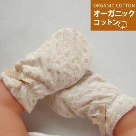 厚手の柔らか接結ニット オーガニックコットン ベビーミトン 日本製 男の子 女の子 新生児からOK 赤ちゃん用品
