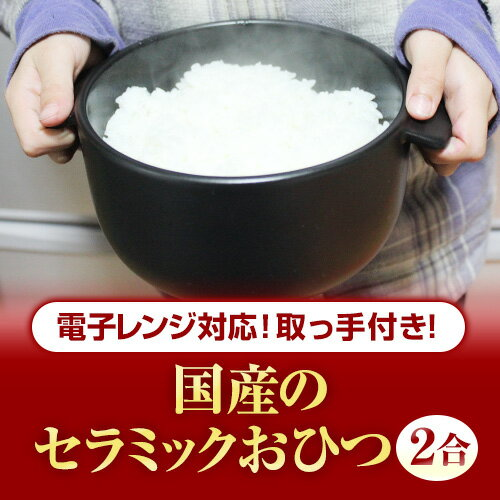 【おひつランキング52週1位】 おひつ 2合 セラミック 電子レンジ対応 陶器 弥生陶園 久志本さん 日本製