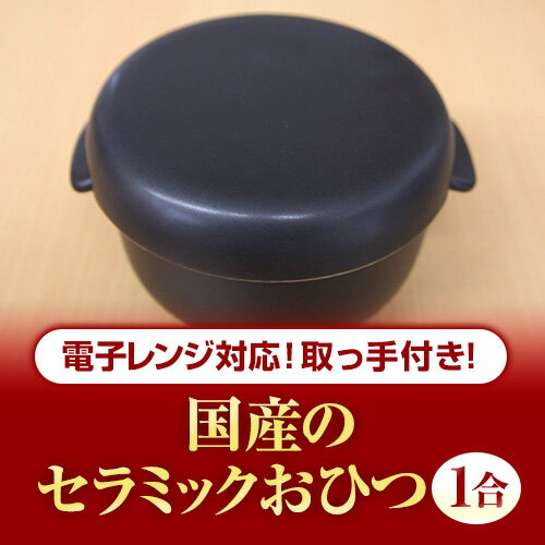 おひつ 1合 セラミック 電子レンジ対応 陶器 弥生陶園 久志本さん