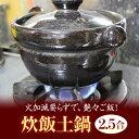 炊飯土鍋 2.5合 ご飯鍋 陶器職人・久志本さん 【ギフト包装無料】