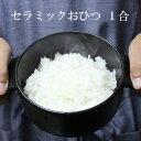 おひつ 1合 電子レンジ対応 陶器 セラミック 弥生陶園 萬古焼 日本製