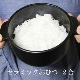 【121週1位!】 おひつ 2合 電子レンジ対応 陶器 セラミック 弥生陶園 萬古焼 日本製