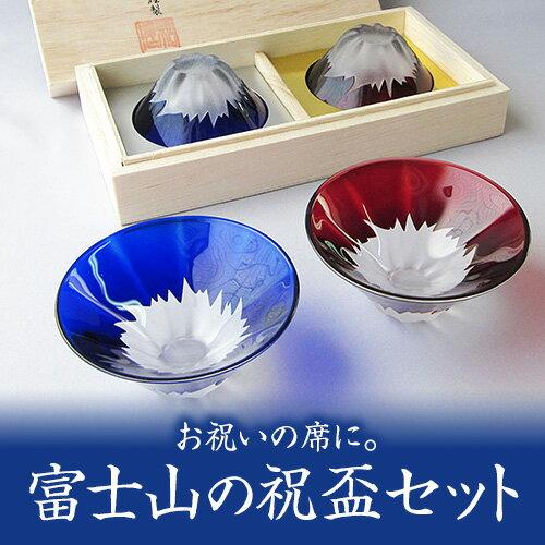 【7/20までポイント5倍】 富士山祝盃 セット ペアグラス 田島硝子