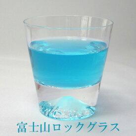【贈り物におすすめ】 富士山グラス 田島硝子 ロックグラス