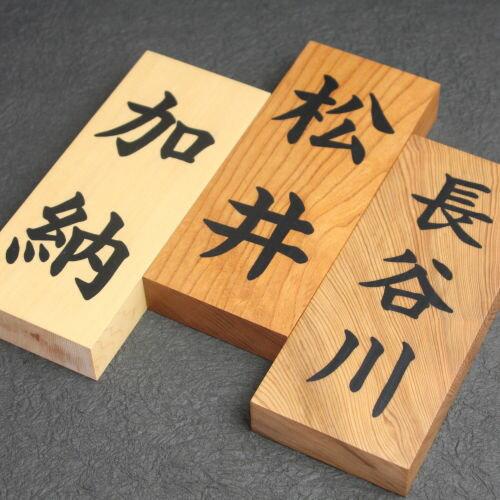 【受注製作品】 表札 木製 江戸組子 建松 日本製