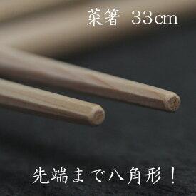 菜箸 八角箸 木曽檜 330mm 江戸組子 建松 日本製