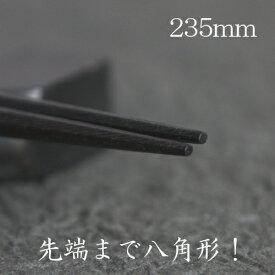 箸 八角箸 黒檀/紫檀 235mm 江戸組子 建松 日本製