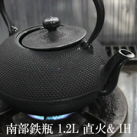 【鉄分補給に】 南部鉄器 鉄瓶 IH対応 直火 アラレ 1.2L ホーローなし 日本製