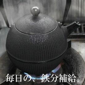 【4週1位!】 南部鉄器 鉄瓶 直火 0.8L てまり ホーローなし 及春鋳造所 日本製