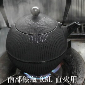 【ご予約受付中】 南部鉄器 鉄瓶 0.8L てまり 直火専用 及春鋳造所 日本製