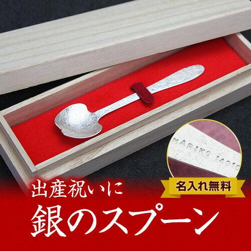 銀のスプーン りんご 彫金師・坂さん